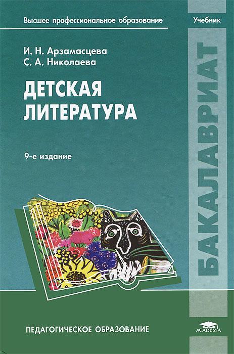 Детская литература. Учебник