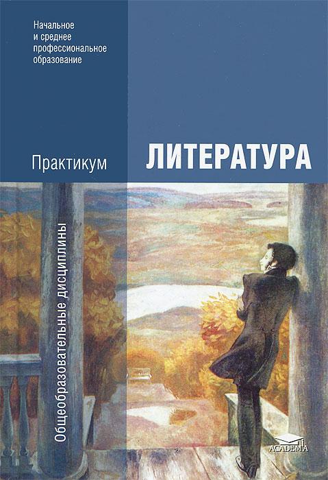 Литература. Практикум. Учебное пособие