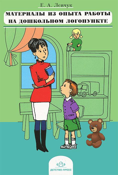 Материалы из опыта работы на дошкольном логопункте