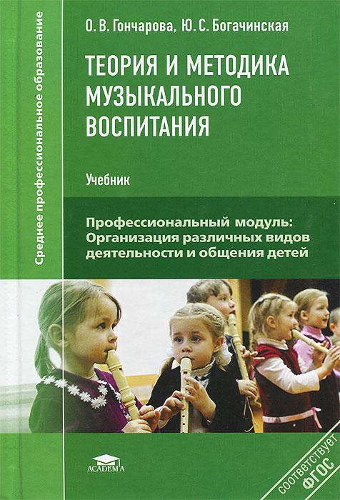Теория и методика музыкального воспитания. Учебник