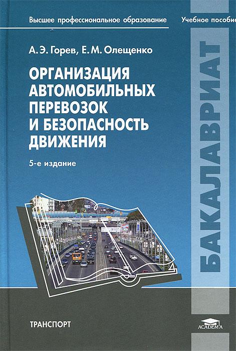 Организация автомобильных перевозок и безопасность движения. Учебное пособие