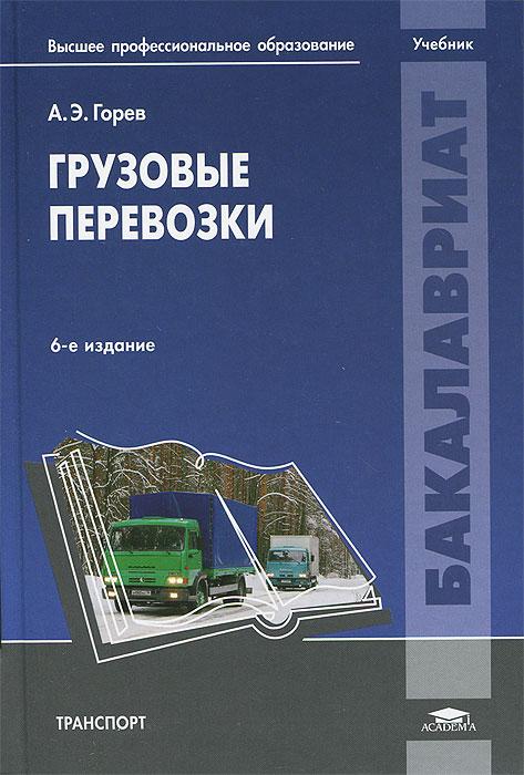 Грузовые перевозки. Учебник