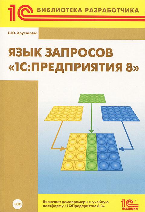 Язык запросов 1С:Предприятия 8 (+ CD-ROM)