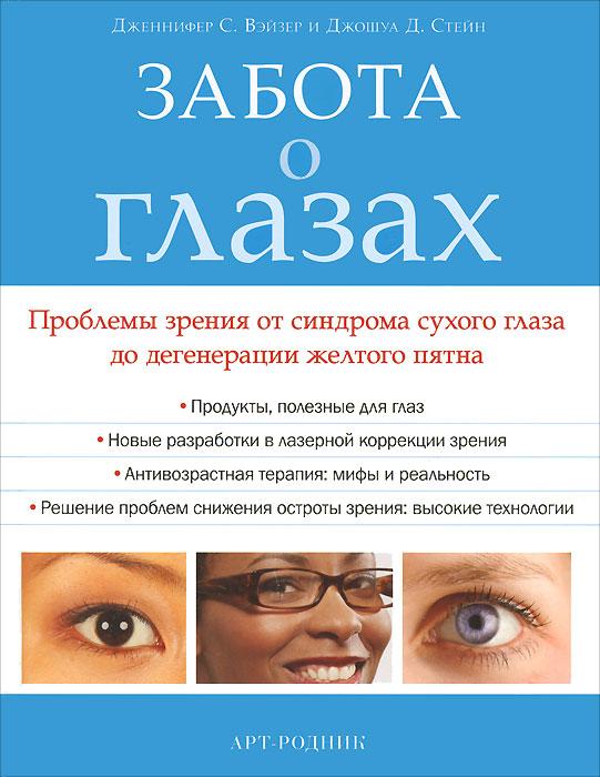 Забота о глазах. Проблемы зрения от синдрома сухого глаза до дегенерации желтого пятна