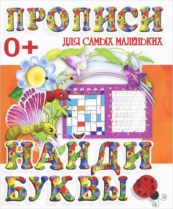 Найди буквы. Пропись12296407Пропись поможет ребенку научиться изображать буквы русского алфавита. Содержит образцы каллиграфического написания букв и демонстрирует, как правильно выводить и записывать их. Кроме того, на каждом развороте помещен рисунок, который предлагается раскрасить по значкам и найти буквы. Каждому значку соответствует определенный цвет, который ребенок должен будет узнать. Для детей дошкольного и младшего школьного возраста.