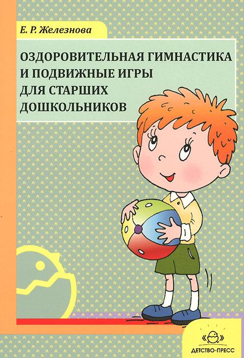 Оздоровительная гимнастика и подвижные игры для старших дошкольников