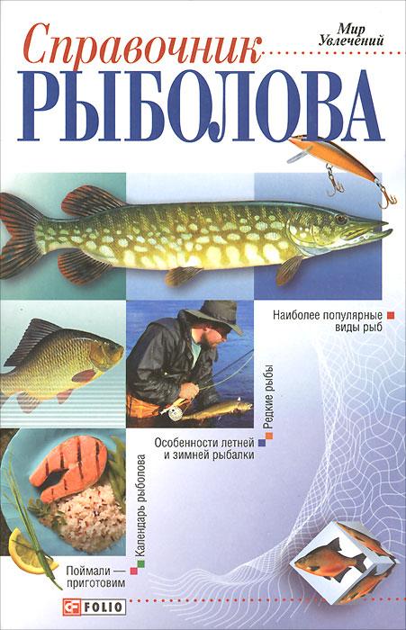 Справочник рыболова. Д. А. Ковальчук