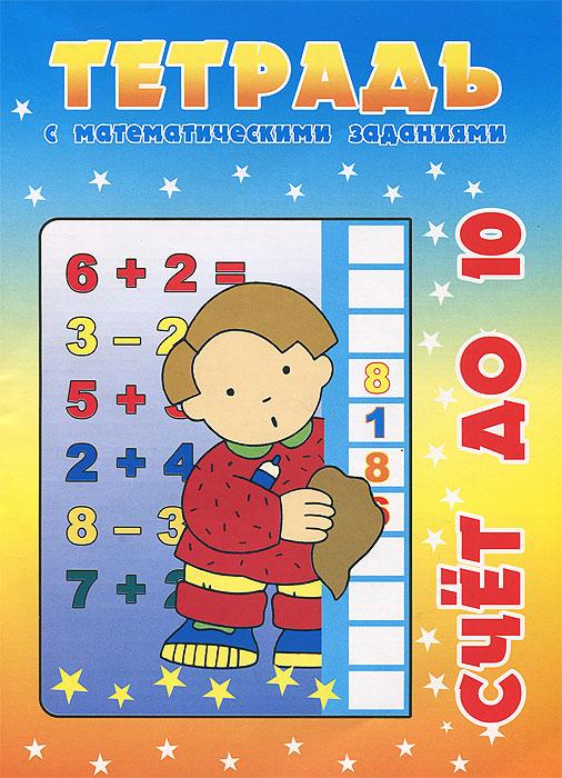 Тетрадь с математическими заданиями. Счет до 10