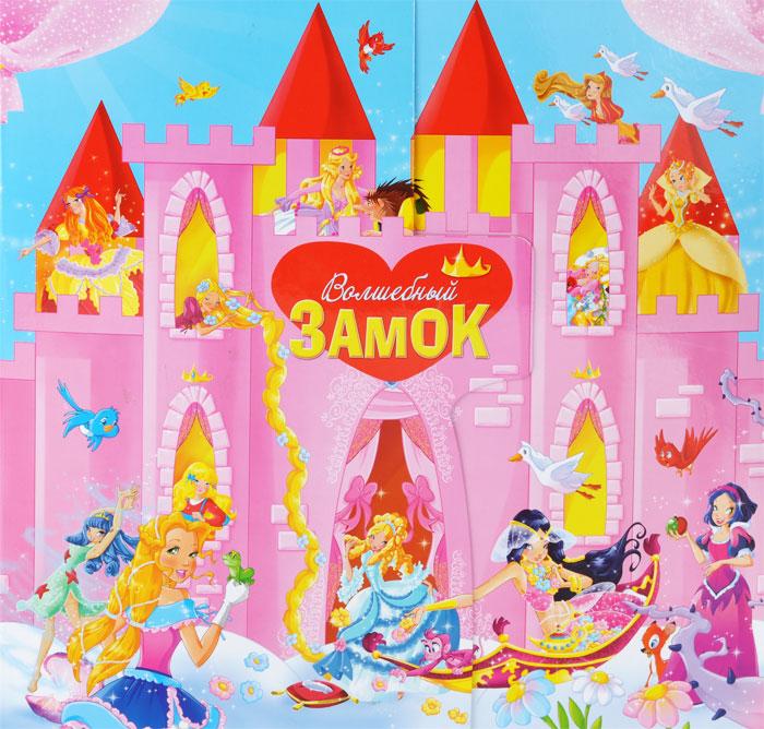 Волшебный замок (комплект из 13 книг)12296407Набор состоит из 13 чудесно иллюстрированных мини-книжечек с самыми известными зарубежными сказками. Внушительного размера книга на липучках, выполненная в виде замка, полного волшебных сказок о приключениях отважных героев и историй о восхитительных принцессах, станет чудесным подарком для малыша. В каждой книжке - любимая добрая сказка. В наборе 13 книжечек по 12 страниц: 12 книг формата 85х85 мм, и одна - 170х170 мм. Размер коробки: 420х420 мм.