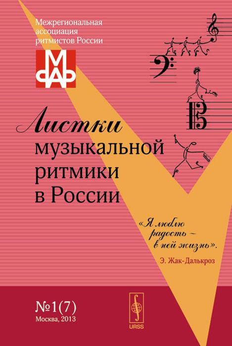 Листки музыкальной ритмики в России. №1(7)