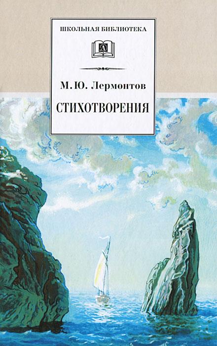 М. Ю. Лермонтов. Стихотворения