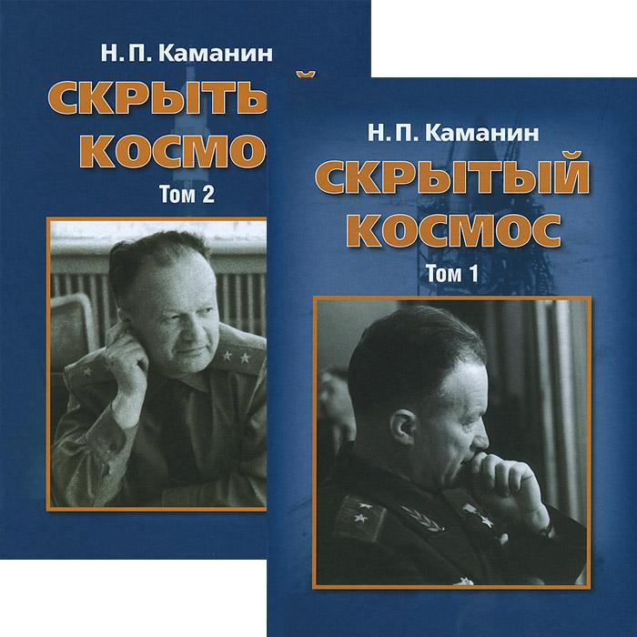 Скрытый космос (комплект из 2 книг)