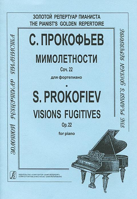 С. Прокофьев. Мимолетности. Сочинение 22 для фортепиано