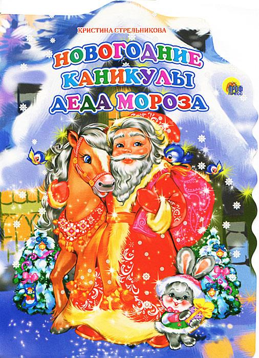 Новогодние каникулы Деда Мороза
