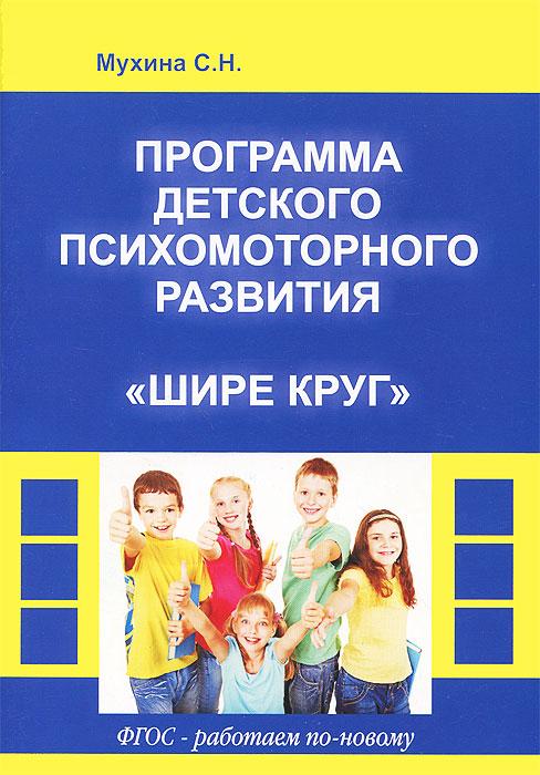 """Программа детского психомоторного развития """"Шире круг"""""""