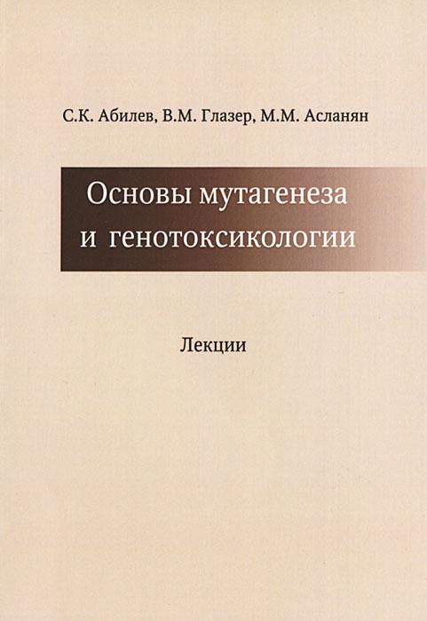 Основы мутагенеза и генотоксикологии. Лекции. Учебное пособие