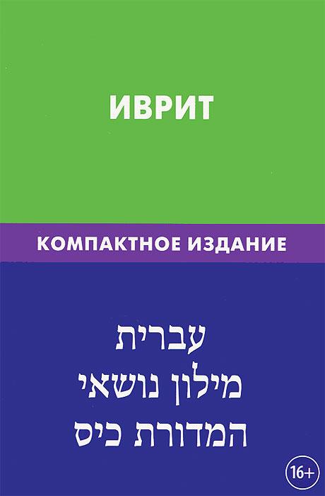 Иврит. Тематический словарь