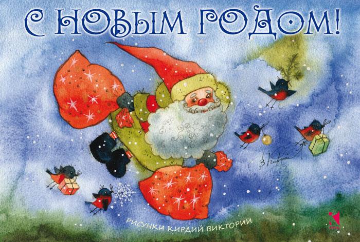 С Новым годом! (набор из 12 открыток)