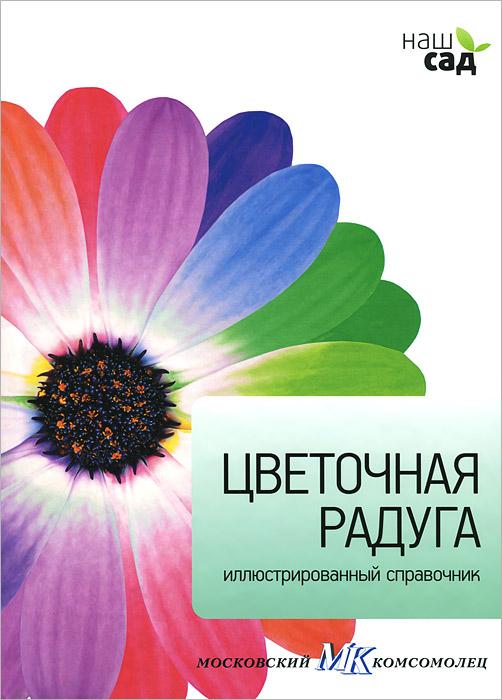Цветочная радуга. Иллюстрированный справочник