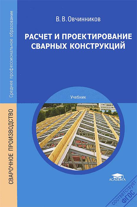 Расчет и проектирование сварных конструкций. Учебник