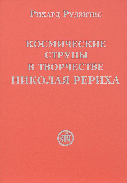 Космические струны в творчестве Николая Рериха