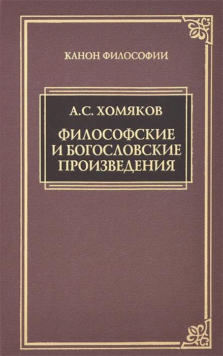 Философские и богословские произведения
