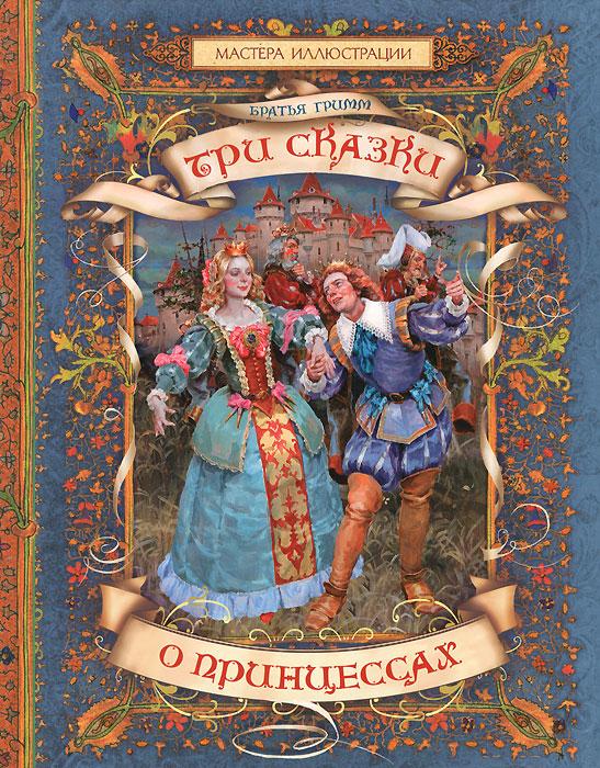 Три сказки о принцессах12296407В этой серии каждый художник - известный мастер, каждая иллюстрация - произведение искусства. Каждая книга прочитывается по-новому и каждая становится коллекционной. В книгу вошли три хрестоматийные сказки братьев Гримм Стоптанные туфельки, Рапунцель, Белоснежка и Краснозорька. Героини одной сказки родились принцессами, героини других стали принцессами, найдя своих прекрасных принцев. Эти сказки - о любви и верности, о мужестве, преодолевающем самые тяжелые испытания, и об удаче, которая нужна всем сказочным героям.