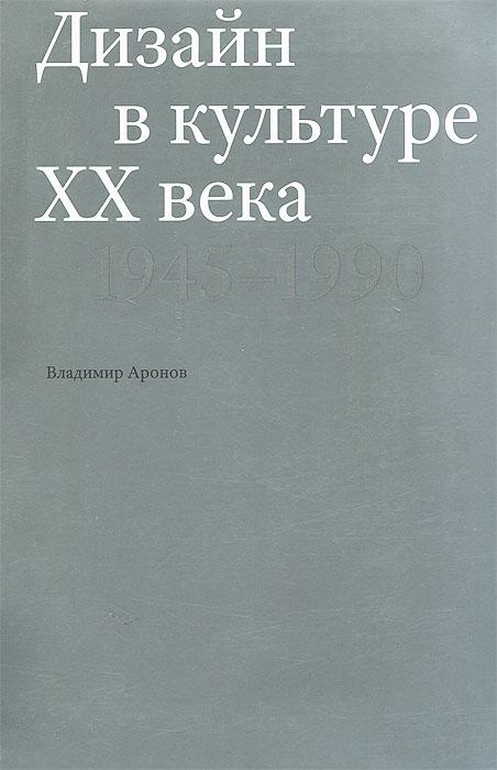 Дизайн в культуре ХХ века. 1945-1990