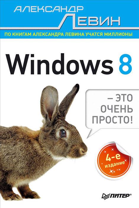 Windows 8— это очень просто!