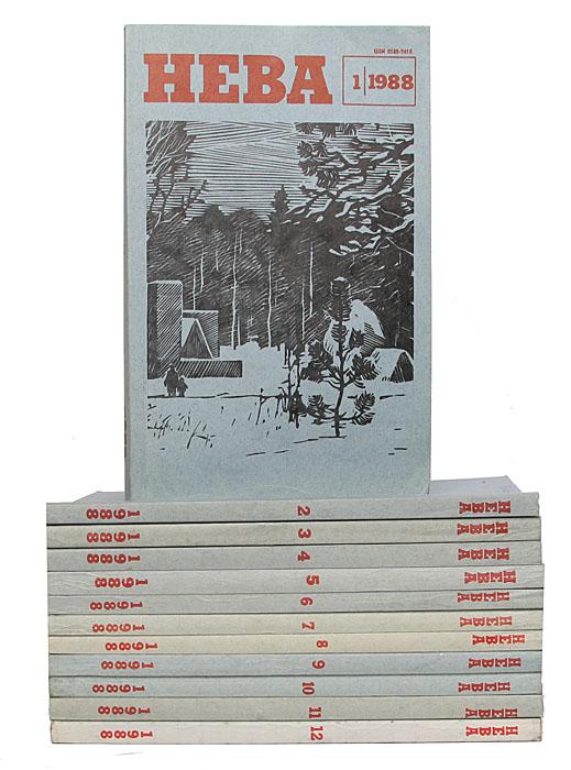 Zakazat.ru: Журнал Нева. №№ 1-12, 1988 (комплект из 12 журналов).
