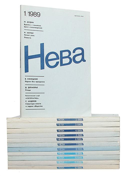 Zakazat.ru: Журнал Нева. №№ 1-12, 1989 (комплект из 12 журналов).