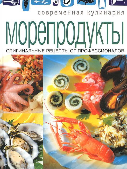 Морепродукты. Оригинальные рецепты от профессионалов