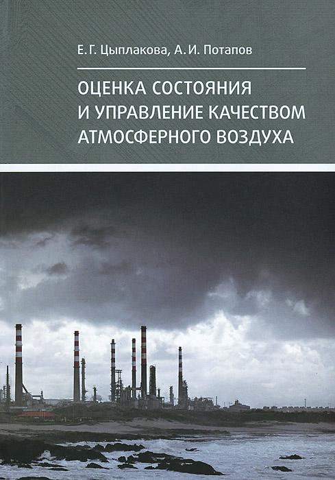 Оценка состояния и управление качеством атмосферного воздуха. Учебное пособие
