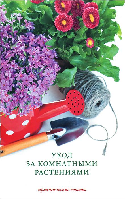 Уход за комнатными растениями ( 978-5-17-078775-3 )