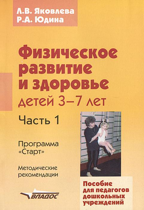 """Физическое развитие и здоровье детей 3-7 лет. В 3 частях. Часть 1. Программа """"Старт"""". Методические рекомендации"""