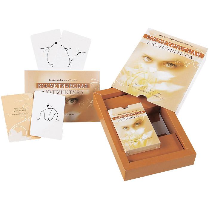 Секреты богини. Косметическая акупунктура (комплект из 2 книг + набор из 40 карт)