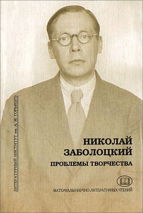 Николай Заболоцкий. Проблемы творчества