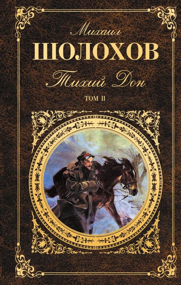 Тихий Дон. В 2 томах. Том 2