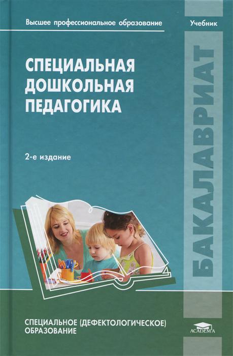 Специальная дошкольная педагогика. Учебник