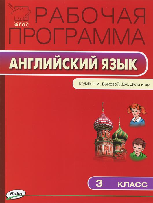 Английский язык. 3 класс. Рабочая программа к УМК Н. И. Быковой, Дж. Дули