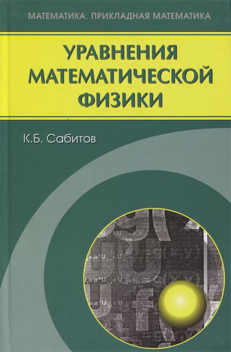 Уравнения математической физики