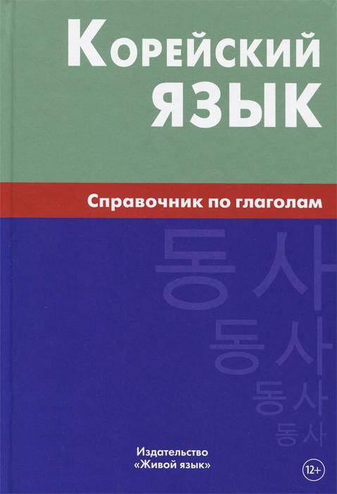 Корейский язык. Справочник по глаголам