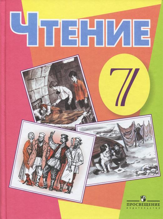 Чтение. 7 класс. Учебник