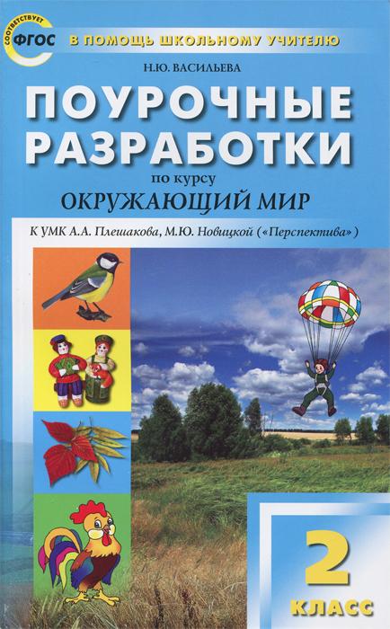 Окружающий мир. 2 класс. Поурочные разработки. К УМК А. А. Плешакова, М. Ю. Новицкой (
