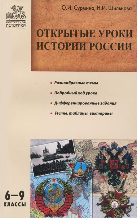 Открытые уроки истории России. 6-9 классы