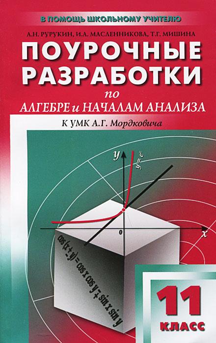 Алгебра и начала анализа. 11 класс. Поурочные разработки. К УМК А. Г. Мордковича