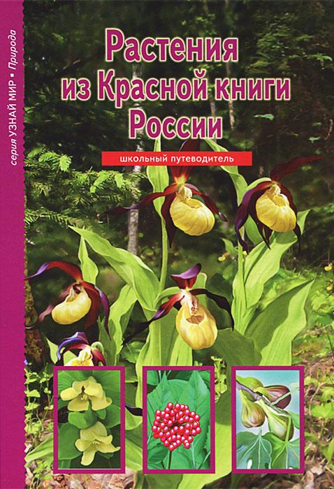 Растения из Красной книги России12296407Российские ученые создали Красную книгу, в которую занесли все виды растений, которым грозит вымирание. Список в ней длинный. Одних только цветковых растений почти пятьсот видов. А есть еще папоротники, хвощи, водоросли... Давайте познакомимся с самыми любопытными растениями, которым нужна помощь.