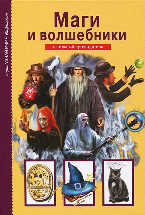 Маги и волшебники. Школьный путеводитель