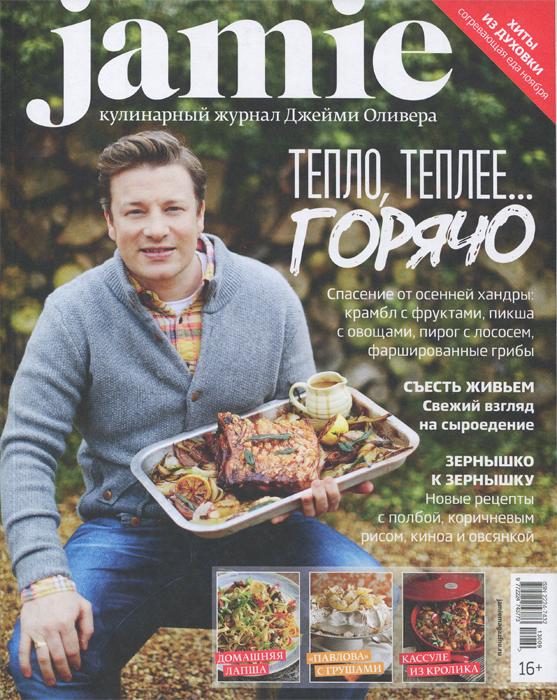 Jamie Magazine, №9 (20), ноябрь 2013