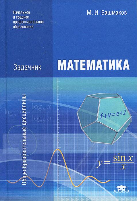 Математика. Задачник. Учебное пособие